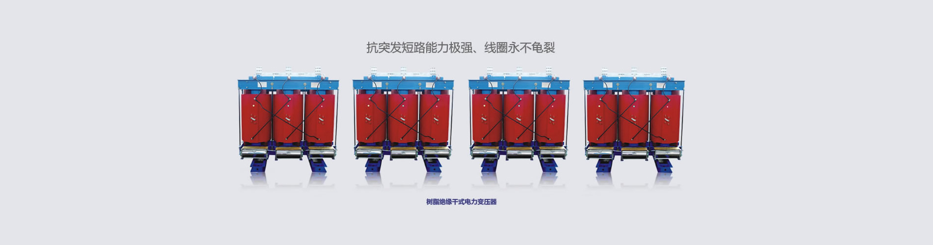 树脂绝缘干式电力变压器
